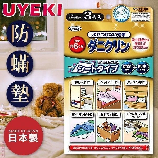 日本品牌【UYEKI】抗菌低臭防螨墊