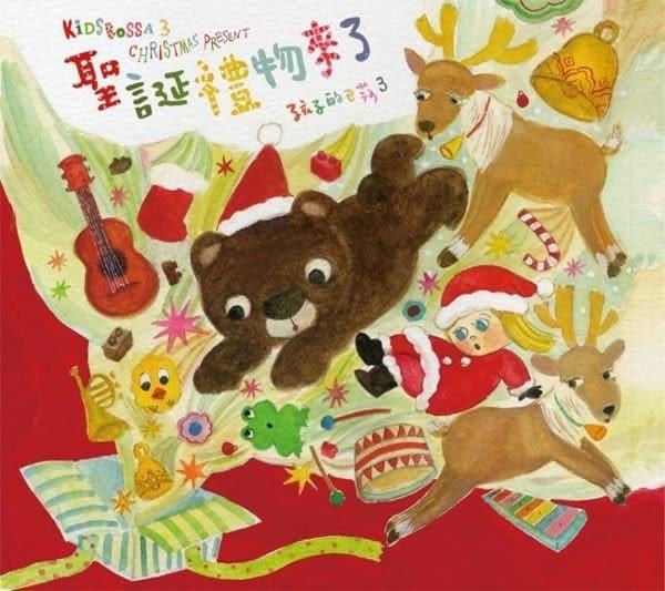 孩子的巴莎3 聖誕禮物來了 CD (購潮8)