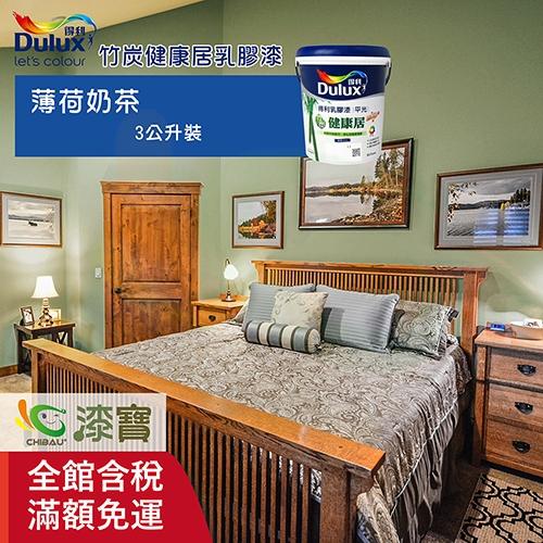 【漆寶】《得利│莫蘭迪風格色》竹炭健康居乳膠漆-薄荷奶茶(3L裝)◆免運│送室內精巧工具組◆