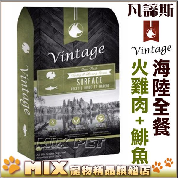 ◆MIX米克斯◆凡諦斯.海陸全餐 (火雞肉、鯡魚) 5磅,不使用任何肉粉,嚴選最佳食材