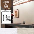 素色壁紙 日本製 抗菌 「免運」...