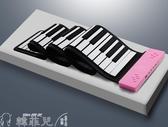 電子琴 手捲鋼琴88鍵加厚專業版成人家用初學者女入門折疊鍵盤便攜電子琴 mks聖誕節