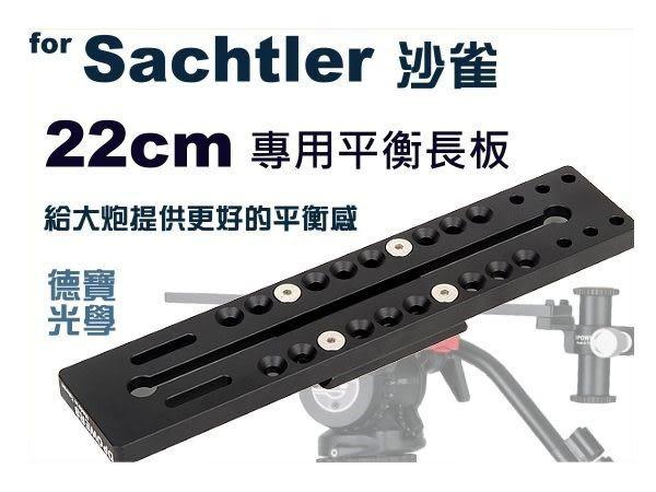 沙雀 Sachtler 雲台專用22cm長板‧適用:DV10SB、FSB8T、FSB6T 快速調整重心、12期0利率