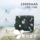 行動電源 充電寶10000毫安華為手機通用超薄小型便攜移動電源迷你小巧少女超萌可愛卡通