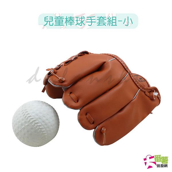 兒童棒球手套 附贈一顆球 [ 大番薯批發網 ]