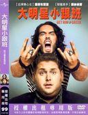 【百視達2手片】大明星小跟班 (DVD)