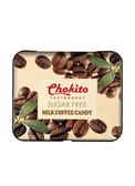 CHOKITO巧趣多無糖牛奶咖啡糖 (50公克/盒)   *維康