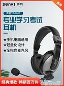 耳麥Senicc聲麗 ST-2688英語聽力學習耳機頭戴式帶麥電腦網課遠程教育網吧 雲朵