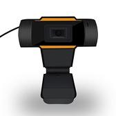 視訊攝影機高清720P網路電腦會議網課遊戲直播攝像頭1080p網吧480USB攝相機 【快速出貨】