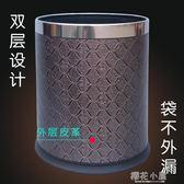 雙層加厚垃圾桶創意廚房衛生間酒店客房家用客廳大號阻燃塑料皮革QM『櫻花小屋』