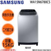 【SAMSUNG三星】15KG變頻雙效手洗系列洗衣機 WA15N6780CS