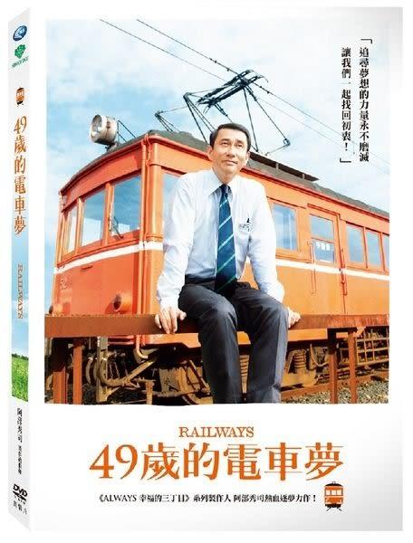 49歲的電車夢 DVD(購潮8)