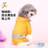 狗狗雨衣夏裝泰迪四腳款防水雪納瑞柯基吉娃娃小型犬寵物全包衣服【一條街】