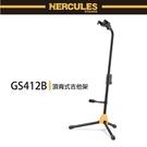 【非凡樂器】HERCULES / GS412B/頂背式吉他架/AGS重力自鎖設計/公司貨保固