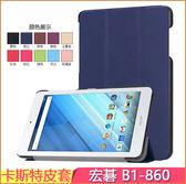 宏碁 Acer Iconia One 8 B1-860 平板皮套 卡斯特紋 超薄三折 b1 860 保護套 支架 吸附 平板皮套
