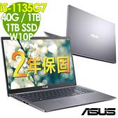 【現貨】ASUS Laptop X515EA-0101G1135G7 (i5-1135G7/8G+32G/1TSSD+1TB/W10升級W10P/15.6FHD)特仕 商用筆電