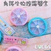 正版 Sumikko gurashi 角落生物 角落小夥伴 旋轉萬用盒 藥盒 COCOS KS120