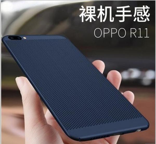 [24H 台灣現貨] oppo r11 plus 手機殼 超薄 磨砂 防摔套 全包 透氣散熱