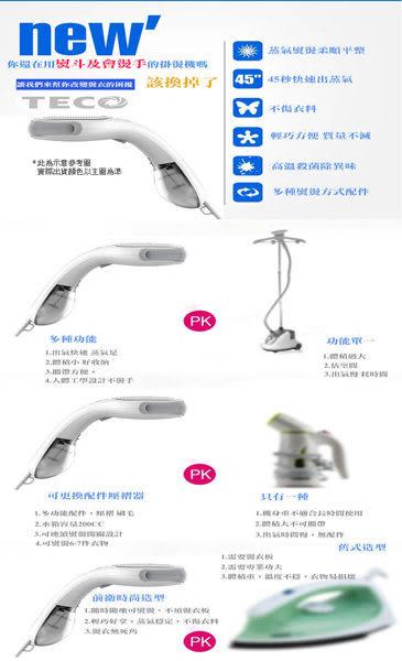 【艾來家電】【分期0利率+免運】TECO東元 手持式掛燙機 XYFYG101