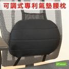 《DFhouse》辦公椅專利氣墊腰枕 辦...