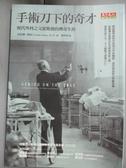 【書寶二手書T7/傳記_LIG】手術刀下的奇才-現代外科之父霍斯德的傳奇生涯_吉拉德.茵伯