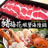 【免運】梅花豬頂級蝦蟹海陸霸王鍋(6樣食材/4-6人份)
