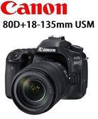 名揚數位 Canon EOS 80D 18-135mm KIT 公司貨 (12.24期零利率)回函送 LP-E6N原廠電池+3000郵政禮卷(6/30)