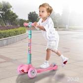 滑板車 兒童初學者小孩男女三四輪閃光單腳踏板車溜溜車  QX6226 『男神港灣』
