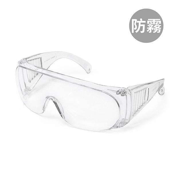 台灣製【強化抗UV安全眼鏡-全包防霧款666】工作護目鏡 防護眼鏡 防塵護目鏡 透明護目鏡