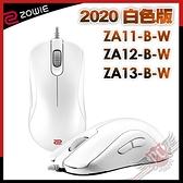 [ PCPARTY ] 卓威 ZOWIE 2020 ZA11-B ZA12-B ZA13-B 白色版 光學電競滑鼠