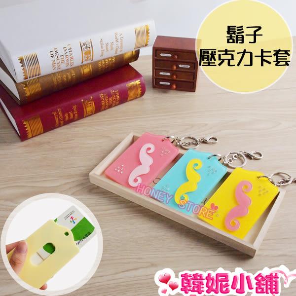 韓妮小舖 鬍子水鑽 壓克力鑰匙圈 證件卡套 悠遊卡套 票夾 卡夾 批發【EX2303】