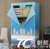 衣櫥 衣柜簡易布衣柜布藝鋼管加粗加固簡約現代組裝鋼架雙人經濟型衣櫥85cm