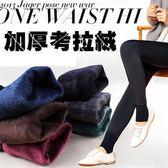 【K008】shiny藍格子-時尚百搭.高腰超彈力加厚考拉絨內搭褲