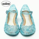 涼鞋兒童冰雪奇緣灰姑娘公主鞋艾莎水晶鞋夏季高跟愛莎女童童鞋【新店開張八八折下殺】