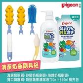 【南紡購物中心】日本《Pigeon 貝親》海綿奶瓶刷+矽膠刷頭+海綿刷頭+奶嘴刷+奶瓶清潔液700+650ml