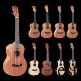 烏克麗麗尤克里里初學者學生成人女21寸23寸兒童初學入門小吉他樂器XW 快速出貨