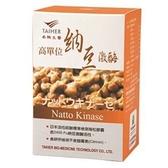 (即期品) 泰鶴 TAIHER 愛利福通納豆紅麴膠囊 60粒/盒 效期至2022.03.14