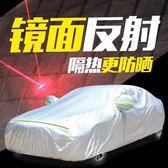 車衣汽車罩車罩車套遮陽罩傘套子防曬防雨隔熱厚通用型全自動四季 法布蕾輕時尚igo
