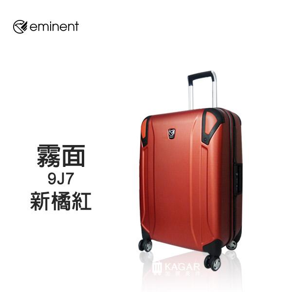 萬國通路 Eminent 雅仕 霧面防刮 多色 鋁框 拉桿箱 旅行箱 28吋 行李箱 9J7