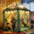 兒童六角帳篷公主超大城堡游戲屋室內外寶寶房子玩具屋生日禮物 果果輕時尚