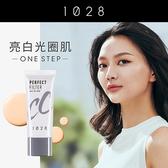 1028 全效美肌保濕淨白CC霜 SPF30 PA++ 明亮/自然 30ml【BG Shop】2款供選