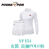 POSMA PGM 女裝 長袖POLO衫 翻領 舒適 透氣 柔軟 白 YF154