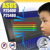 ® Ezstick 抗藍光 ASUS P2540 P2548 防藍光螢幕貼 (可選鏡面或霧面)