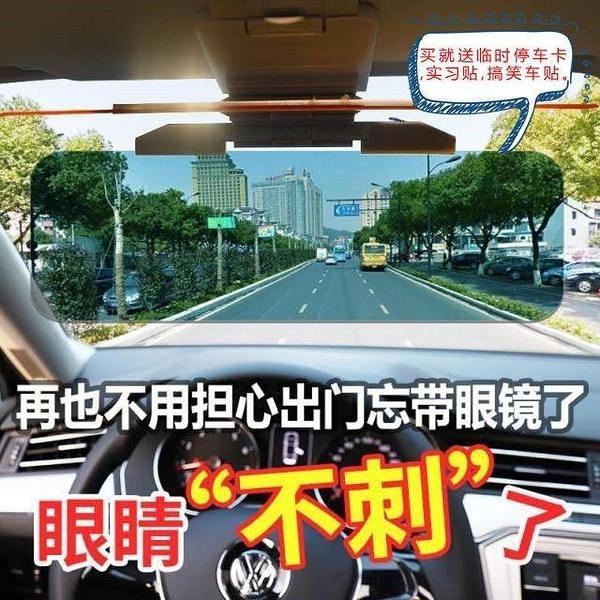 汽車 日夜防遠光燈神器司機汽車防眩目遮陽板克星護目鏡眼鏡兩用太陽鏡