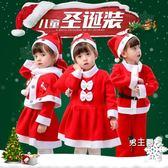 (八八折搶先購)圣誕節兒童服裝男女童裝扮表演服幼兒園衣服圣誕節演出服圣誕老人