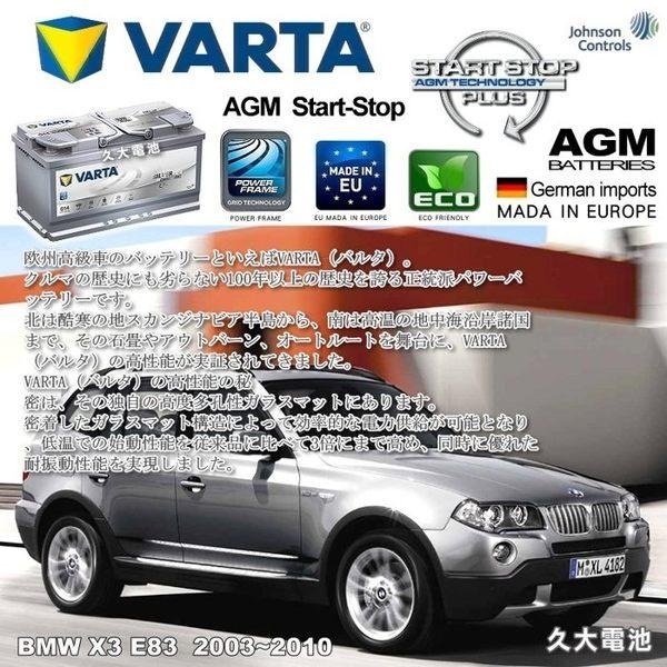 ✚久大電池❚ 德國進口 VARTA G14 AGM 95Ah 原廠電瓶 寶馬 BMW X3 E83 2003~2010