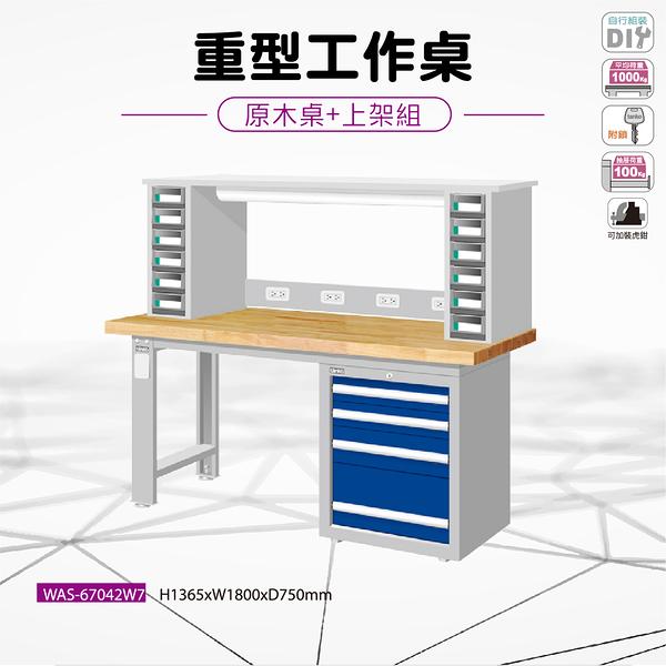 天鋼 WAS-67042W7《重量型工作桌》上架組(單櫃型) 原木桌板 W1800 修理廠 工作室 工具桌