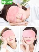久量蒸汽眼罩加熱發熱敷眼罩USB睡眠充電遮光緩解眼疲勞眼袋近視