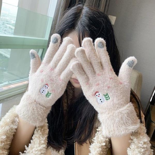 手套 手套冬天女可愛騎行保暖加絨加厚防寒韓版毛線秋冬季可觸屏棉手套【快速出貨好康8折】