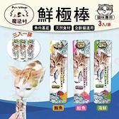 PRO毛孩王【三入一排】貓專用鮮極棒 貓肉條 鮮極棒 貓肉條 PV 魔法村 貓零食